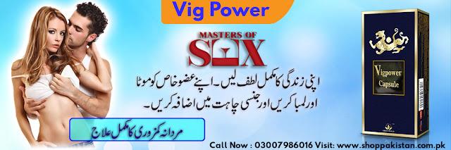 Vig Power Capsule Price Vig Power Capsule Review Vig Power