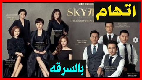 Drama Sky Castle accused of stealing song We All Lie