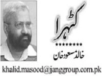 Khalid Masood Khan Column - 12th May 2014
