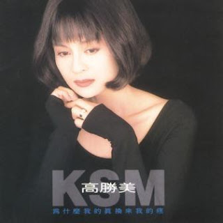 Alicia Kao (Gao Shengmei 高胜美) - Ji Mo De Xin Ai Chou De Lian (寂寞的心哀愁的脸)