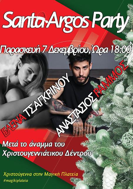 Santa Argos Party με την Έλενα Τσαγκρινού και τον Αναστάσιο Ράμμος (βίντεο)