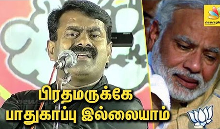 Seeman funny speech about Demonetization Plan of 500 and 1000 Rupees ban