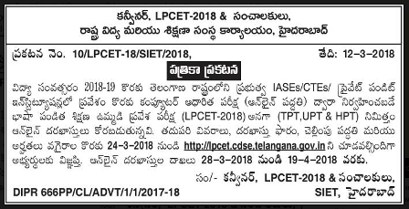 TS LPCET 2018 Notification, Exam Dates, Application Form, Eligibility, Exam Pattern, Syllabus, Admit Cards, Results, Counselling TS LPCET (Telangana Language Pandit Common Entrance Test) | TS LPCET 2018 Notification for HPT,TPT,UPT Admissions for 2018-19 | LPCET AP/TS notification 2017 TPT UPT HPT Application Form | TS LPCET 2018 Notification for HPT,TPT,UPT Admissions Apply Online @ tslpcet.cgg.gov.in | LPCET 2018 Application Form LPCET Exam Date/Notification | TS LPCET notification 2018 online form | syllabus | hall ticket | TS LPCET 2018 Notification Schedule Online Application Form Exam Dates @lpcet.cdse.telangana.gov.in | LPCET 2018 Exam dates Notification Application Form | LPCET 2018 AP/ TG Notification TPT UPT HPT Application TS LPCET 2018 Notification:/2018/03/ts-lpcet-2018-notification-online-application-form-cdse-telangana-gov.in-exam-dates-results-hall-tickets-download.html