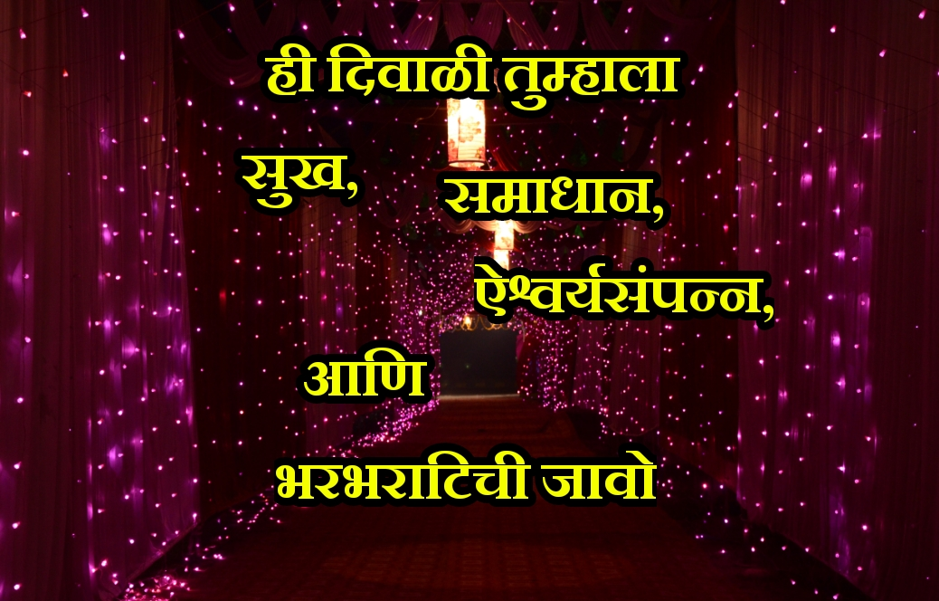 Happy diwali greetings in marathi 2018 language font happy diwali greetings in marathi 2018 m4hsunfo