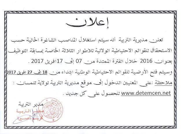 إعلان خاص بالقوائم الإحتياطية الولائية للأطوار الثلاثة تلمسان