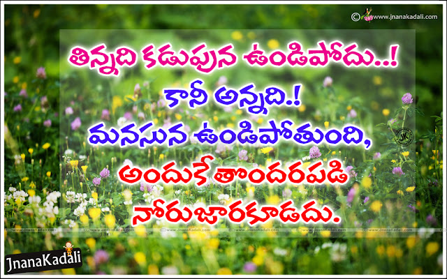daily telugu motivational quotes, life success quotes in Telugu, Relationship value Quotes in Telugu