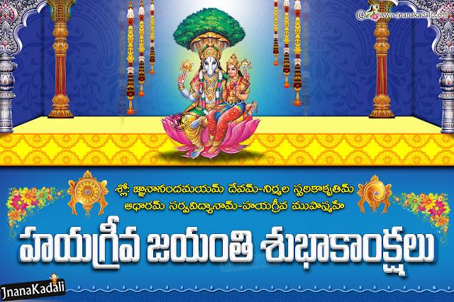 significance of hayagreeva jayanthi, lord hayagreeva stotram in Telugu, hayagreeva sloka in Telugu