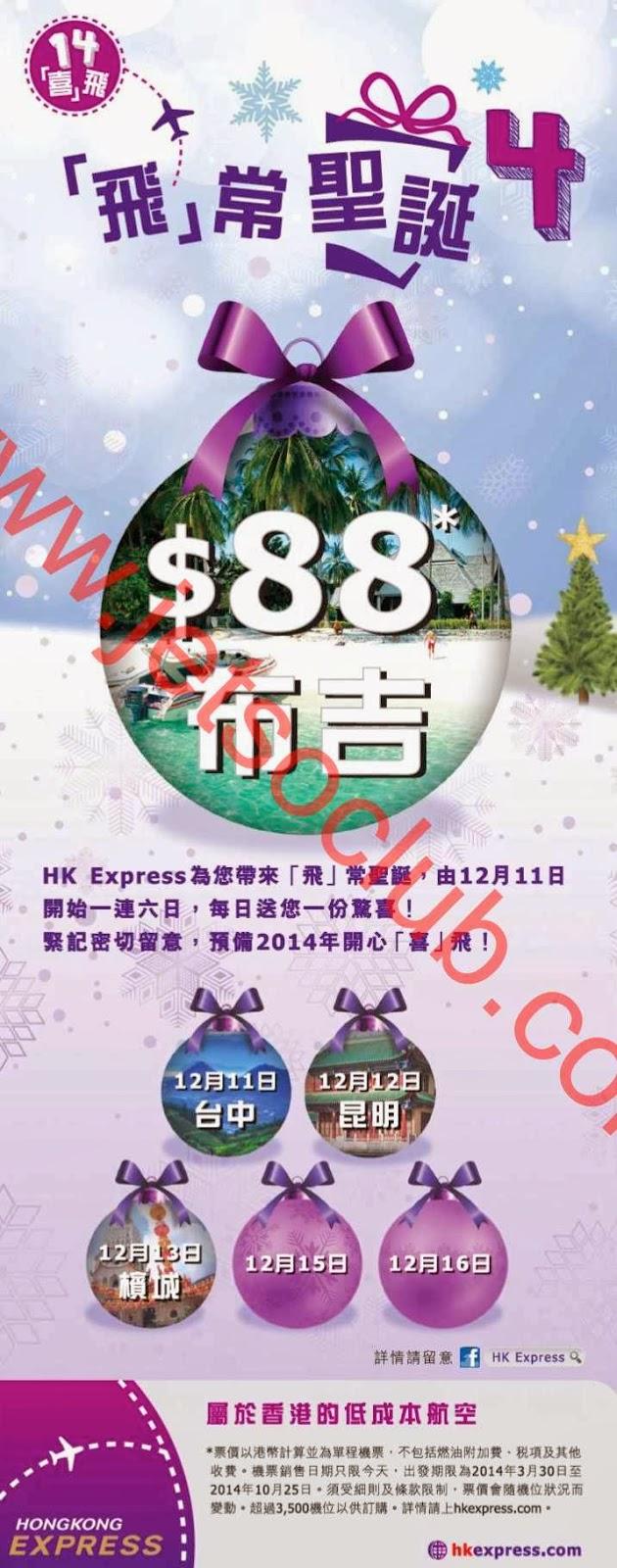 HK Express:布吉單程機票 $88(訂購:14/12) ( Jetso Club 著數俱樂部 )