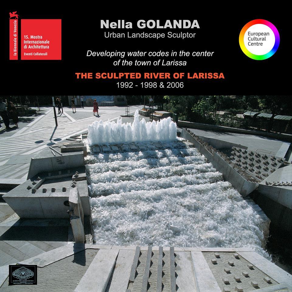 Νέο εκπαιδευτικό πρόγραμμα για το έργο της γλύπτριας τοπίου Ν. Γκόλαντα στη Δημοτική Πινακοθήκη Λάρισας