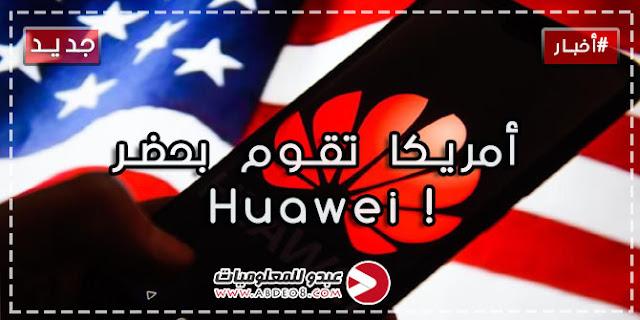 huawei,huawei p20,huawei p20 pro,هواوي,امريكا,الصين,huawei mate x,شركة huawei,huawei mate 20 pro,موبيلات مصر huawei,أمريكا,huawei p9,huawei p10,huwawei,huawei india,huawei nova 4,huawei nova 3e,huawei nova 3i,huawei mobile,huawei arrest,huawei mate 10,huawei mate rs,huawei y9 2019,huawei phones,شركة هواوي,huawei matters,huawei phone ban,huawei p20 pro vs,huawei p20 camera