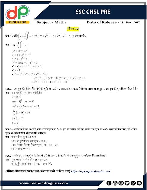 DP | Miscellaneous Questions For SSC CHSL Prelims | 28 - 12 - 17