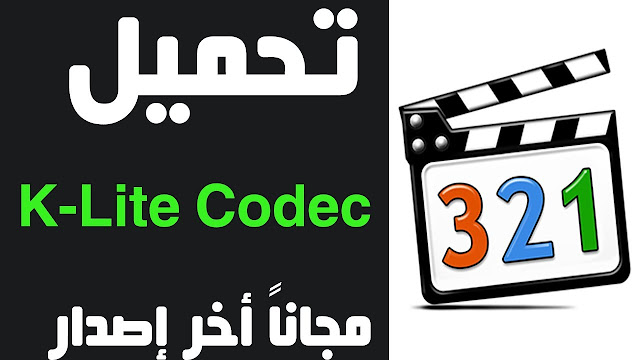 تحميل برنامج الكوديك كى لايت K-Lite Mega Codec  للكمبيوتر مجانا 2019