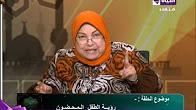 برنامج فقة المرأة سعاد صالح حلقة الجمعة 24-2-2017