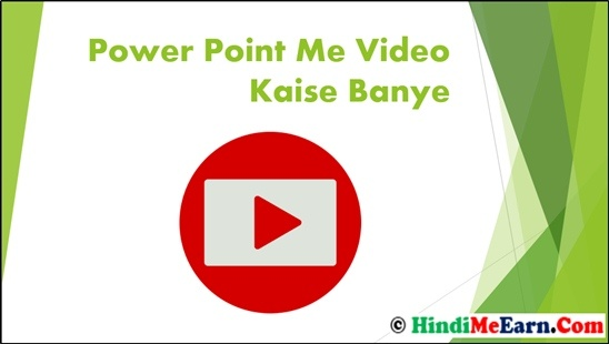 Make Video In Power Point