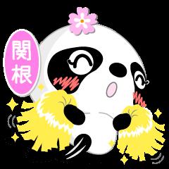 Miss Panda for SEKINE only [ver.1]