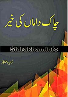 Chak Damah Ki Khair
