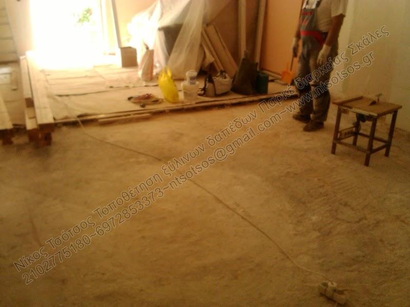 Συμπλήρωμα και συντήρηση  σε υπάρχον ξύλινο πάτωμα