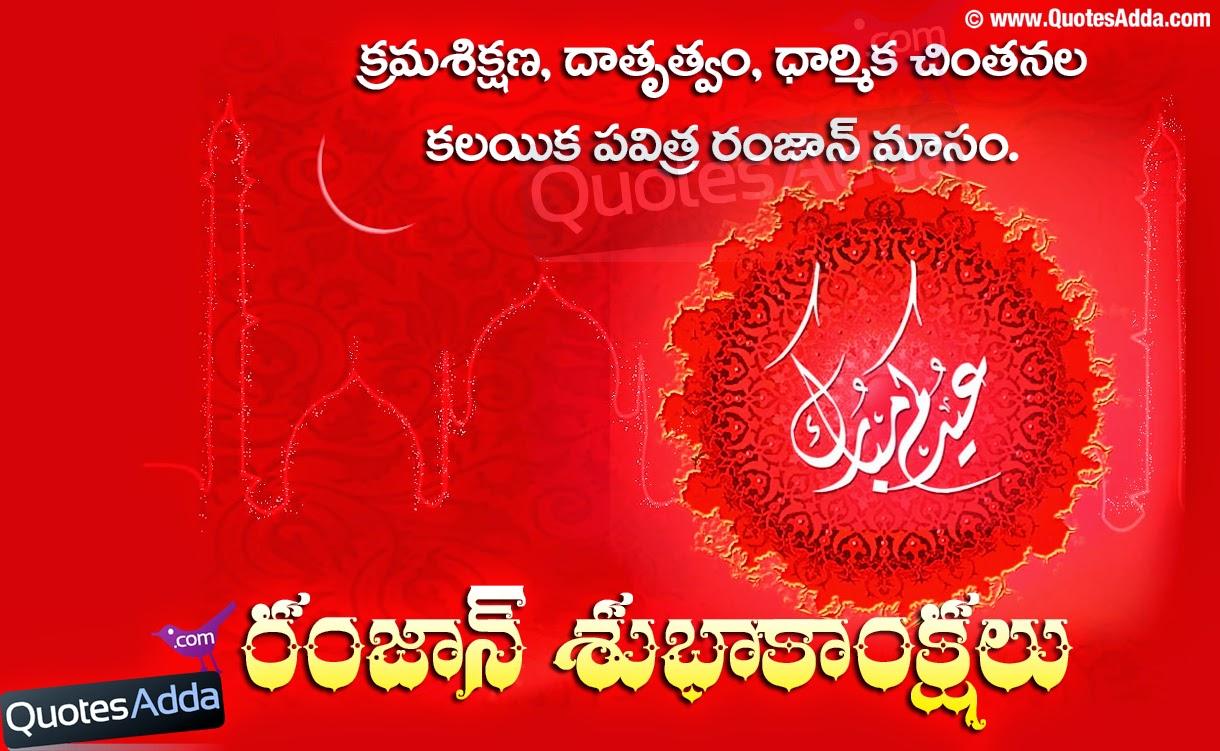 Telugu Ramzan Quotes Wallpapers Free | QuotesAdda.com ...