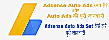 Google Adsense Auto Ads Kya Hai - Auto Ads Ki Puri Jankari