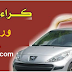 وكالة كراء السيارات بورزازات  Location De Voiture Ouarzazate