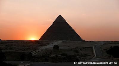 Египет задумался о крипто-фунте