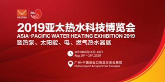 ASPAC WATER HEATING EXPO