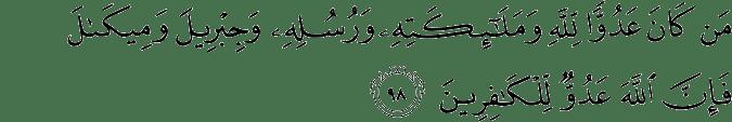 Surat Al-Baqarah Ayat 98