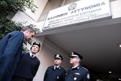 218ea77f3a Το Αστυνομικό Τμήμα της Ακρόπολης