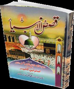 Qasas Ul Anbiya Urdu Pdf Book Free Download