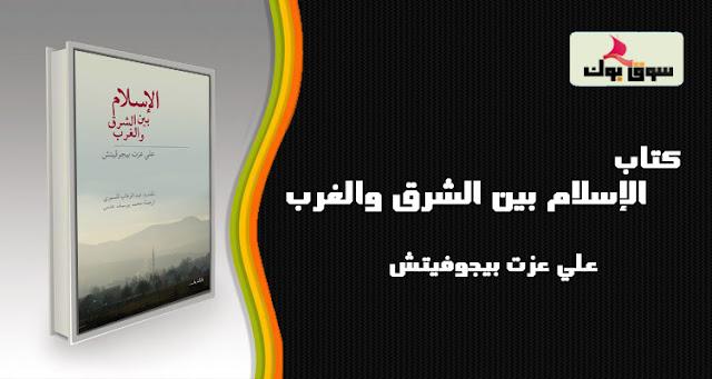 كتاب - الإسلام بين الشرق والغرب - علي عزت بيجوفيتش