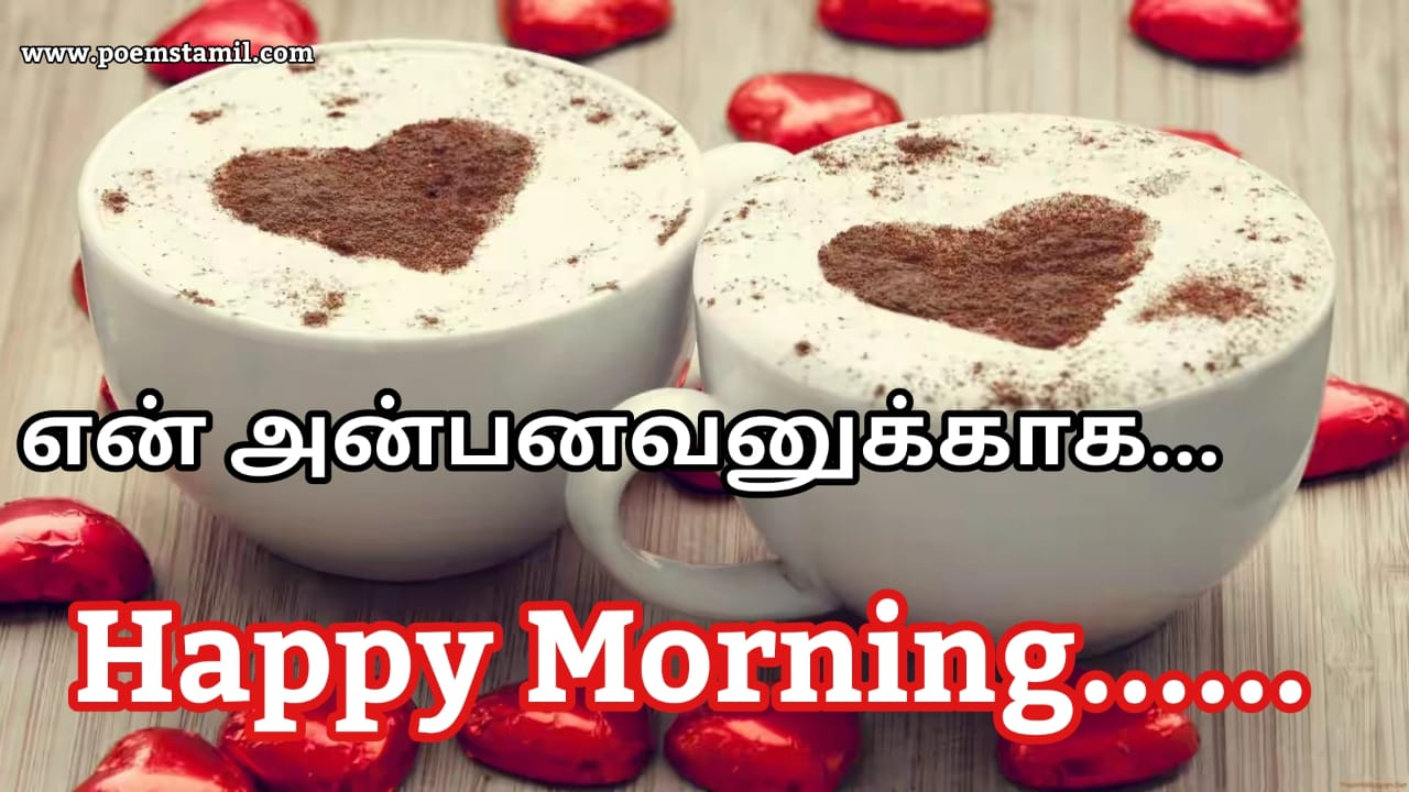 31 Good Morning In Images Tamil Good Morning Kavithai In Tamil