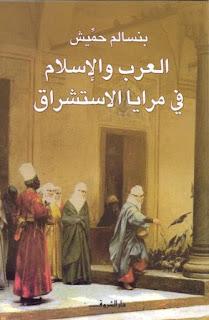 حمل كتاب العرب والاسلام في مرايا الاستشراق - بنسالم حميش