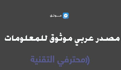 موقع موثق لنشر المحتوى العربي بجودة عالية