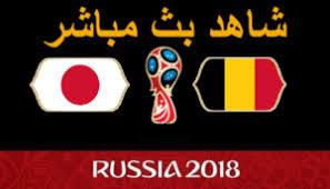اون لاين مشاهدة مباراة بلجيكا واليابان بث مباشر 2-7-2018 نهائيات كاس العالم اليوم بدون تقطيع