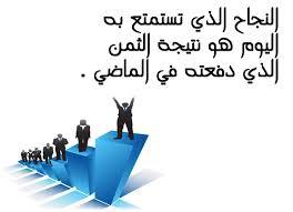 عبارات وصور عن النجاح