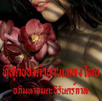 Download [Mp3]-[Song Hit Forever] ที่สุดของตำนานเพลงไทย อภิมหาอมตะนิรันดร์กาล (ดนตรีใหม่) 4shared By Pleng-mun.com