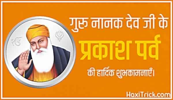 550th Birthday Of Guru Nanak Dev Ji, Date Information In Hindi