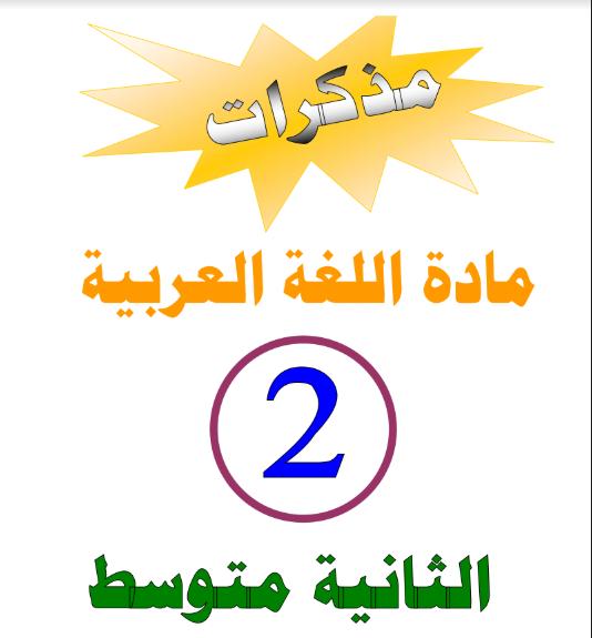 مذكرات اللغة العربية السنة الثانية متوسط – الجيل الثاني