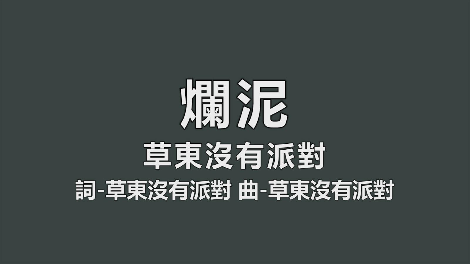 音樂暫留藝術: 草東沒有派對 爛泥【醇歌詞/Lyrics】