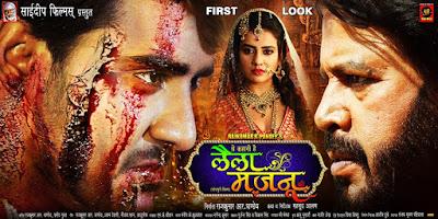 Laila Majnu Bhojpuri Movie Star casts, News, Wallpapers, Songs & Videos