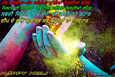 Happy Holi Quotes in Punjabi 2016