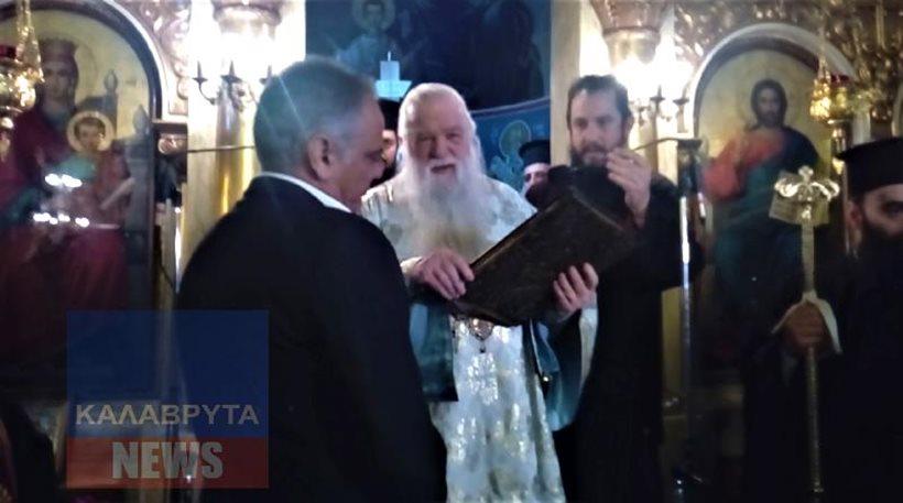 Καλάβρυτα: Ο Αμβρόσιος προέτρεψε τον Σκουρλέτη να ασπαστεί το Ευαγγέλιο αλλά εκείνος το απέφυγε! (Βίντεο)