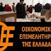 ΝΔ και ΠΑΣΟΚ ΚΕΡΔΙΣΑΝ στις εκλογές  του Οικονομικού Επιμελητηρίου Ελλάδας!