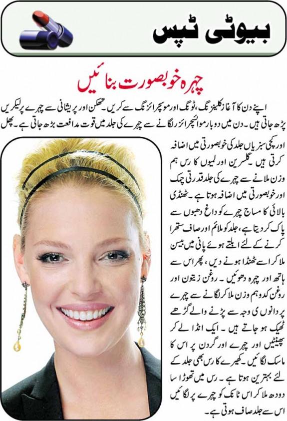 Face Beauty Tips In Urdu English Tumblr Hindi For Fair Colour Girls Tamil Skin Oily Women Photos