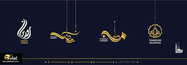 تحميل وتنزيل مخطوطات رمضان كريم 2019 حصريا مجانا