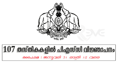 Latest Kerala PSC notification January 2018