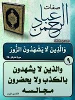 Karakteristik Kesembilan Ibadur Rahman dalam Al Qur'an