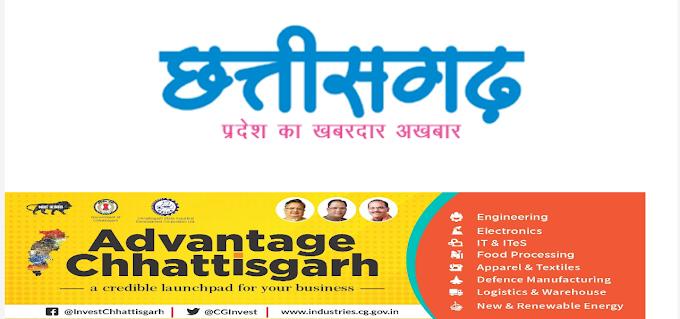 NEWS PAPER - DAILY CHHATTISGARH 01 JULY 2018
