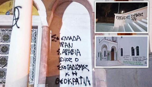 Ιδεοληπτικά «εγκλήματα» του ΣΥΡΙΖΑ