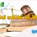 العلاقة الكرائية – إثبات – شهادة الشهود – المستند الخاص
